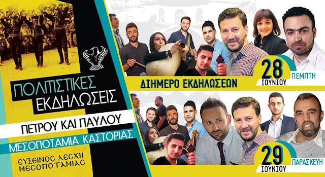 Διήμερο Ποντιακών εκδηλώσεων από την Εύξεινο Λέσχη Μεσοποταμίας