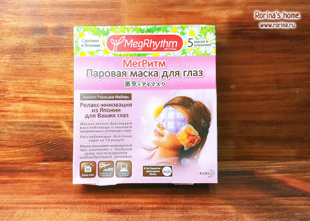 Паровая маска для глаз Megrhythm: отзыв