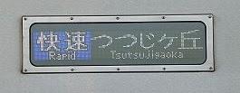 京王電鉄 快速 つつじヶ丘行き 9030系