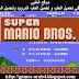 تحميل لعبة ماريو القديمة للكمبيوتر والاندرويد مجانا برابط مباشر download mario game for free