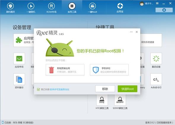 Baidu Mobile Security 82 Apk