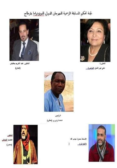 الدكتور عبد الكريم بعلبكي عضوا في مسابقة التحكيم الدولية للمونودراما في قرطاج
