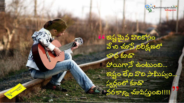 Best Telugu Love quotes with hd wall papers images