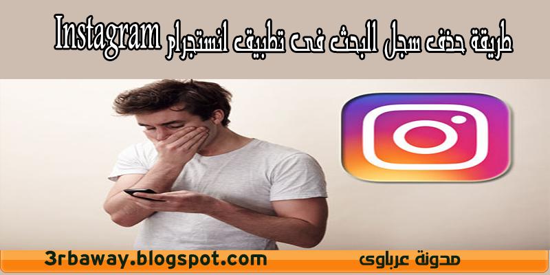 طريقة حذف سجل البحث فى تطبيق انستجرام Instagram