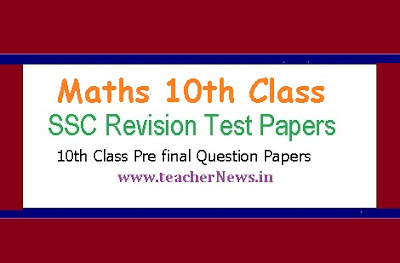 10th Maths Revision Test Question Paper | AP/ TS SSC Mathematics Pre final Question Paper