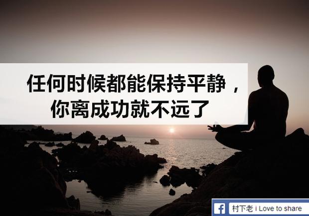 任何时候都能保持平静,你离成功就不远了