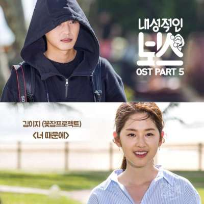 Lyric : Kim EZ (GGot Jam Project) - Because Of You (OST. Introverted Boss)