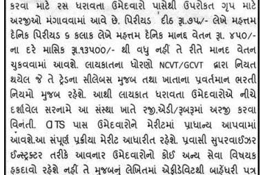 ITI Surendranagar Recruitment for Pravasi Supervisor Instructor Posts 2019
