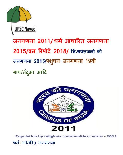 जनगणना २०११ इन हिंदी पीडीऍफ़  पुस्तक डाउनलोड  | India Population By Religion (2011 Census) PDF Book In Hindi