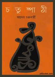 Chatuspathy by Swapnamoy Chakraborty