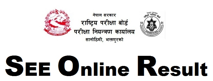 SEE Online Marksheet 2074, Class 10 Exam Results 2075 | SEE