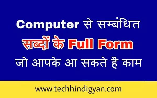 full form of computer, full form of computer words, full form related to computer words, computer words full form, important computer words full form,