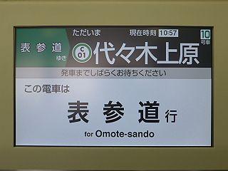 東京メトロ千代田線 表参道行き JR東日本E233系2000番台車内モニター