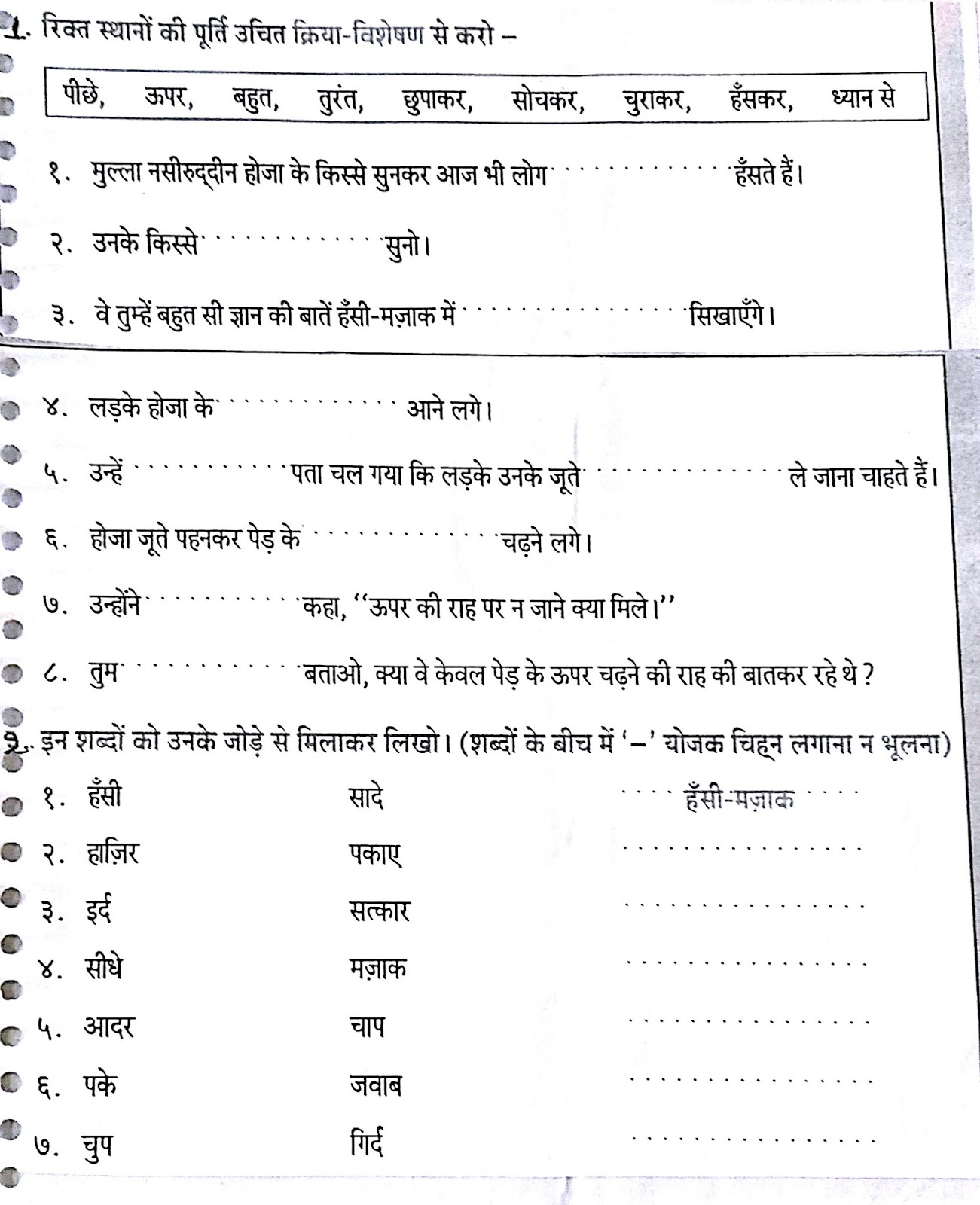 Hindi Adverb Worksheet   Printable Worksheets and Activities for Teachers [ 1600 x 1301 Pixel ]