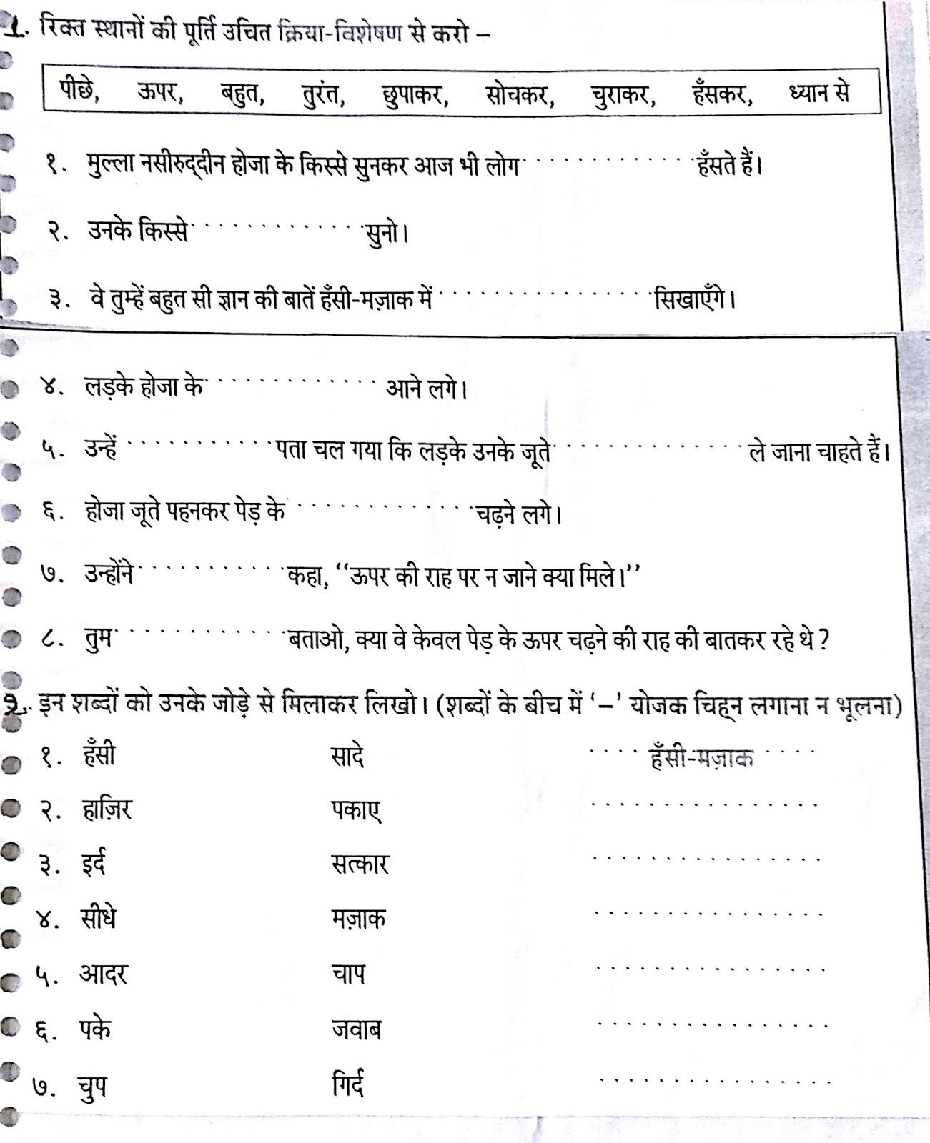 medium resolution of Hindi Adverb Worksheet   Printable Worksheets and Activities for Teachers