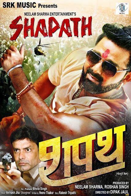 Shapah Bhojpuri Movie