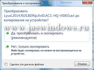 Преобразовать видео до копирования на устройство.
