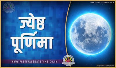 2019 ज्येष्ठ पूर्णिमा पूजा तारीख व समय, 2019 ज्येष्ठ पूर्णिमा त्यौहार समय सूची व कैलेंडर