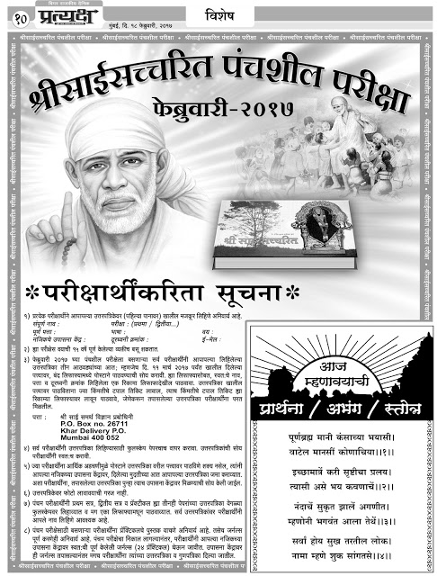Shirdi-Sai-Baba's-life-story-Exam-Paper-saicharit