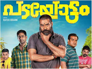 adayottam (2018) [SDRip] Malayalam Movies Full Movie Download, Free Download Malayalam Movies Padayottam (2018) [SDRip] Full Movie