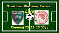 makedonikos-olympiakos-kyminon-live