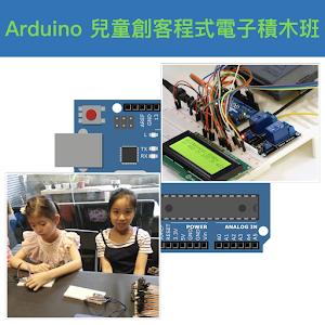 Arduino 兒童創客