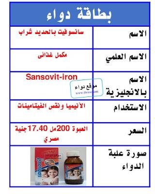 سانسوفيت شراب بالحديد Sansovit | معلومات هامة عن سانسوفيت وعلاج الأنيميا