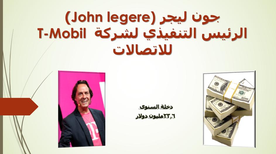 جون ليجر (John legere)
