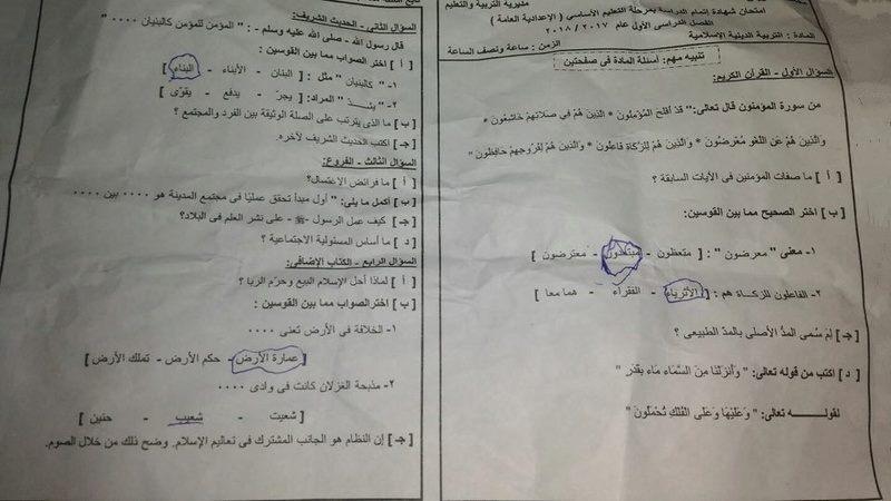 امتحانات الصف الثالث الاعدادي 2018 دين اسلامي