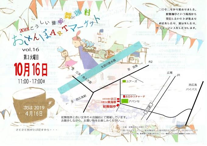 蛇舞珈村 ART de おさんぽマーケット 開催します♪