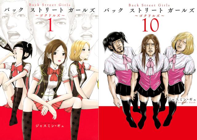 Anime Back Street Girls se estrenará en julio
