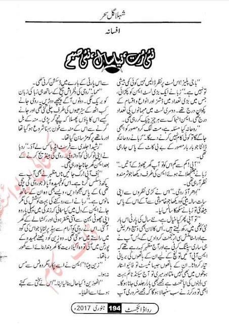 Naye rut naya saal naye subah novel by Shehla Gul Sehar pdf