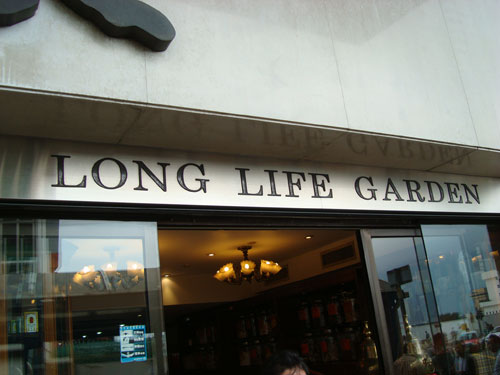 Long Life Garden, Kowloon, Hong Kong