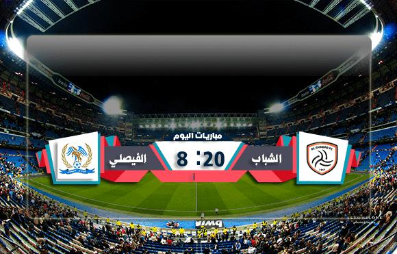 كله حصري مشاهدة _مباراة الفيصلي ضد الشباب بث مباشر بتاريخ 07-02-2020 الدوري السعودي