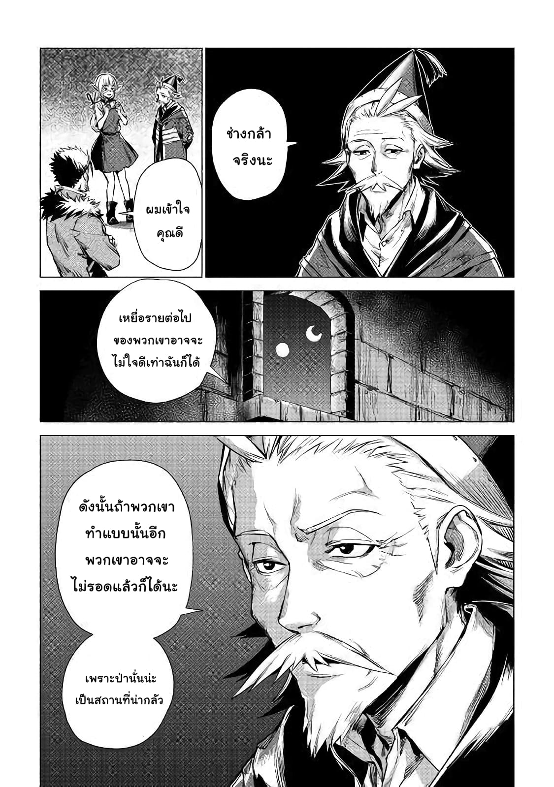 อ่านการ์ตูน Ojii sama ga iku ตอนที่ 2 หน้าที่ 9