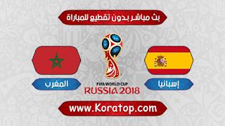 مباراة المغرب واسبانيا بتاريخ 25-06-2018 كأس العالم 2018
