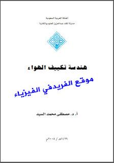 تحميل هندسة تكييف الهواء pdf أ.د. مصطفى محمد السيد ، أنظمة تكييف الهواء