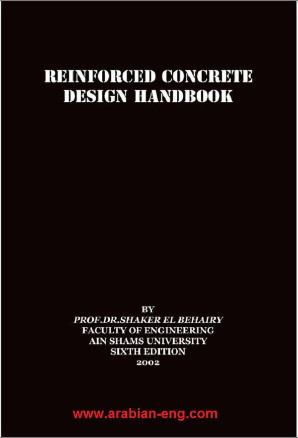 كتب الدكتور شاكر البحيري لتصميم الخرسانة المسلحة PDF