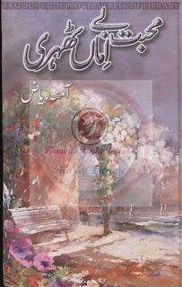 Mohabbat be amaan thehri Amna Riaz