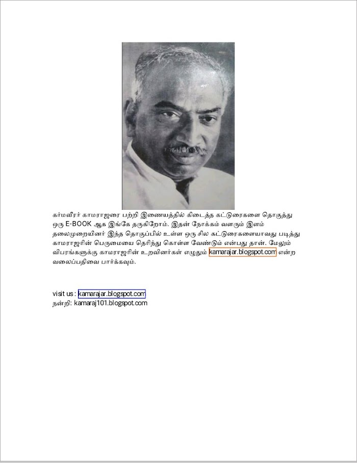 History of Kamarajar Book PDF(காமராஜர்-வரலாறு)
