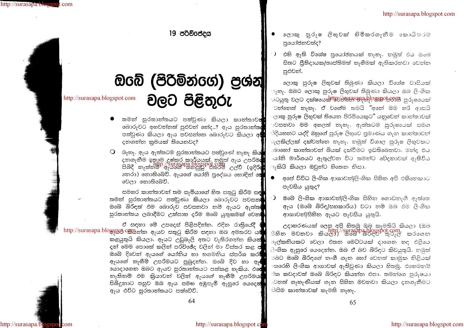 Niruwath Kello Hukana Sinhala Wal Kello Image Holidays Oo