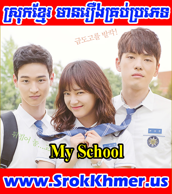 My School (2017) 22 Cont | Khmer Movie | khmer Drama | Korean Drama
