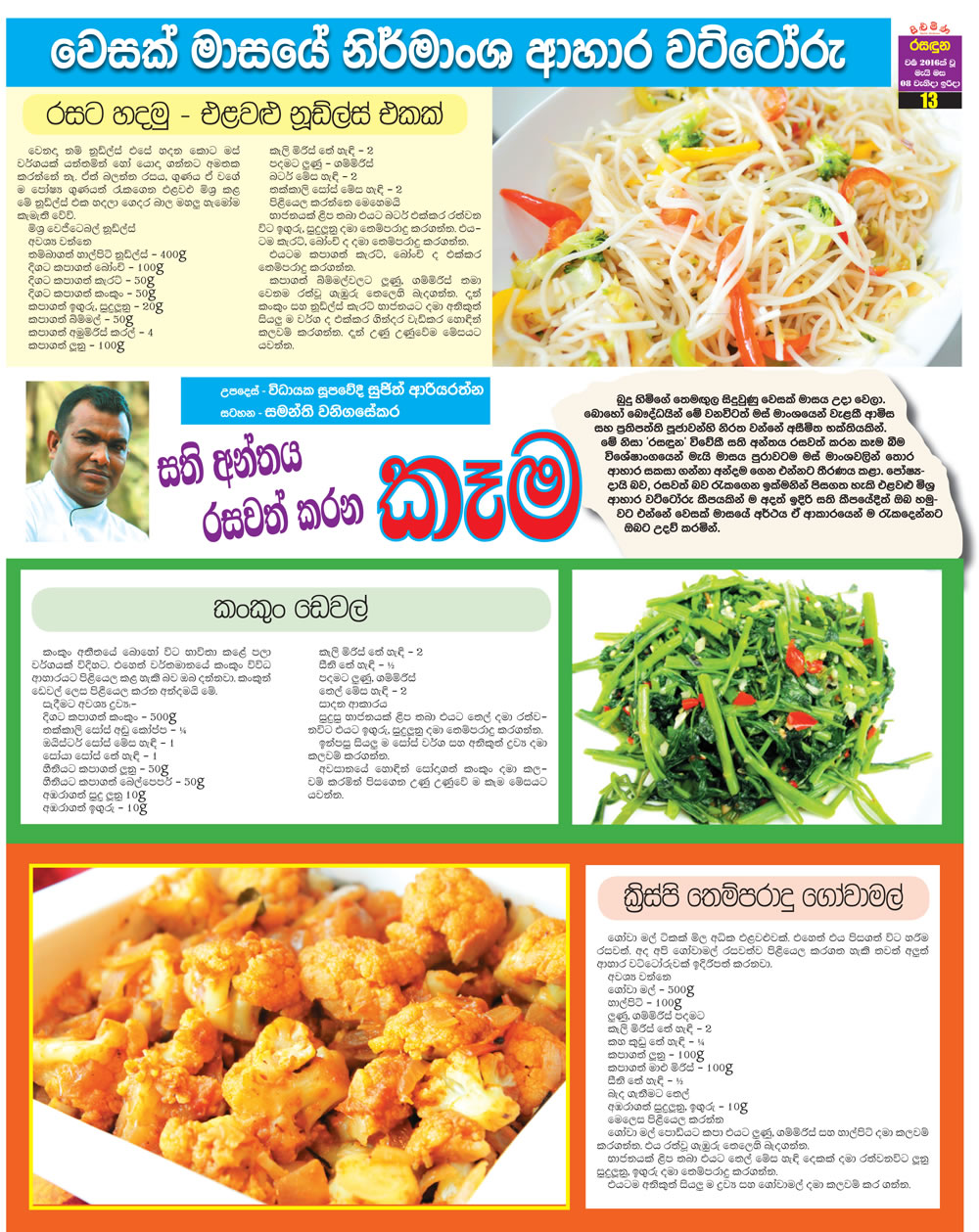 Vegetarian food recipes in sinhala lanka online paper vegetarian food recipes forumfinder Choice Image