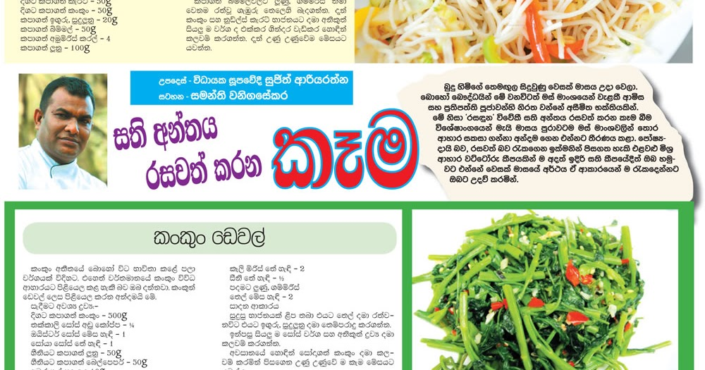 Vegetarian food recipes in sinhala lanka online paper forumfinder Choice Image