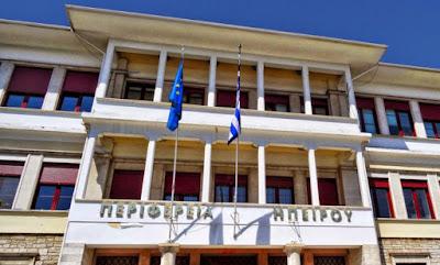 Συνεδριάζει την Δευτέρα το Περιφερειακό Συμβούλιο Ηπείρου