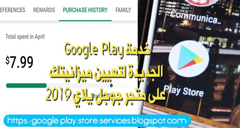تعرف على خدمة Google Play الجديدة لتعيين ميزانية على متجر جوجل يلاي 2019