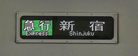 京王電鉄 急行 新宿行き14 9030系