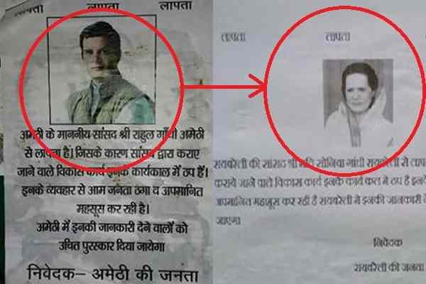 rahul-gandhi-missing-in-amethi-sonia-gandhi-missing-in-raebareli