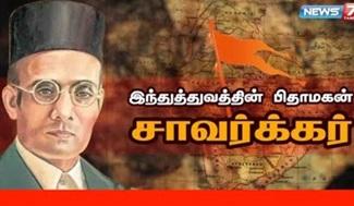 Hindutva Vinayak Damodar Savarkar Story 26-02-2020 News 7 Tamil
