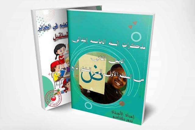 مذكرات اللغة العربية السنة الخامسة إبتدائي الجيل الثاني